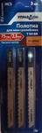Полотна для электролобзика 3 шт, EU-хвостовик, тип: Т101BR 29311-101BR УПРАВДОМ